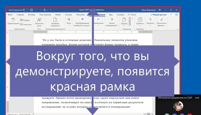 Красная рамка по краям документа