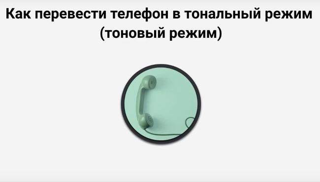 Изображение телефонной трубки