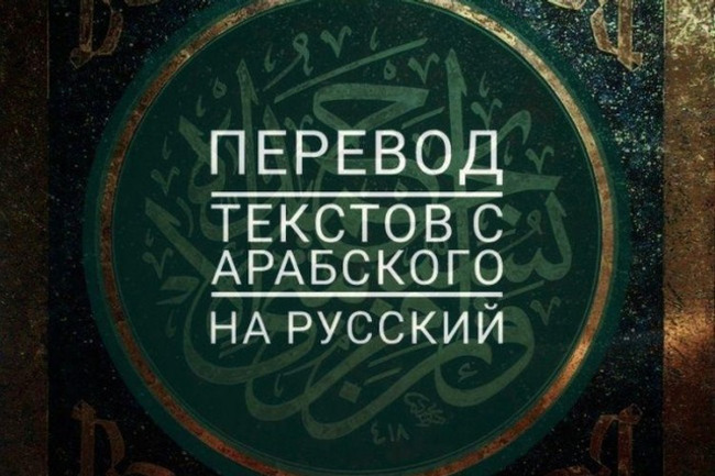 Русские слова на фоне латунной поверхности