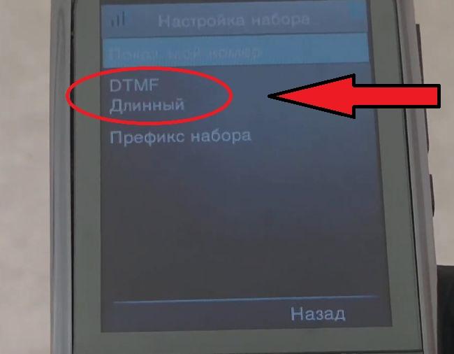 Пункт DTMF в списке опций