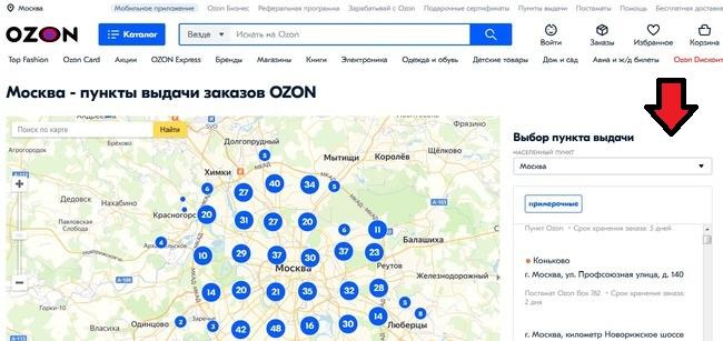 Карта отделений на сайте компании