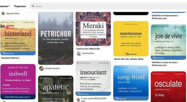 Скриншот с постами о редких словах на сайте Пинтерест