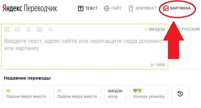 Опция Картинка в Yandex Translate