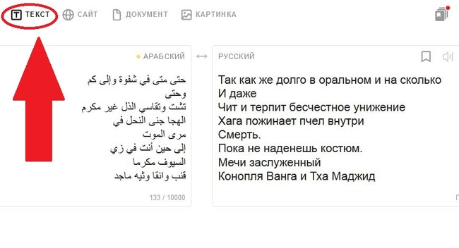 Обработанный Яндексом текст