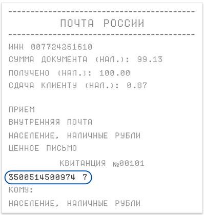 Код посылки