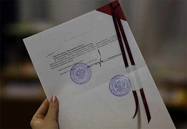 Документ заверенный нотариусом