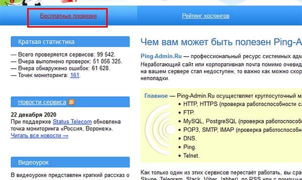 Бесплатная проверка сайтов