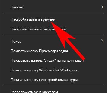 Настройки даты Windows