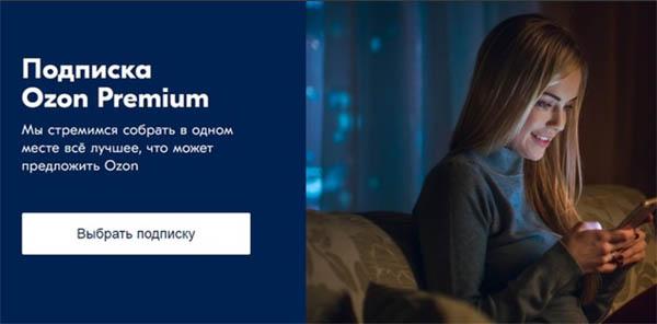 Ozon Premium