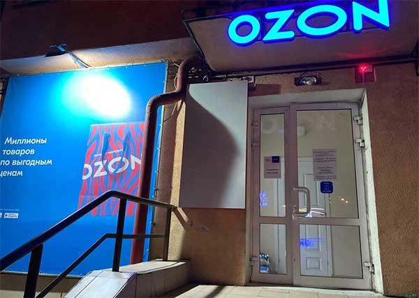 Вывеска Озон