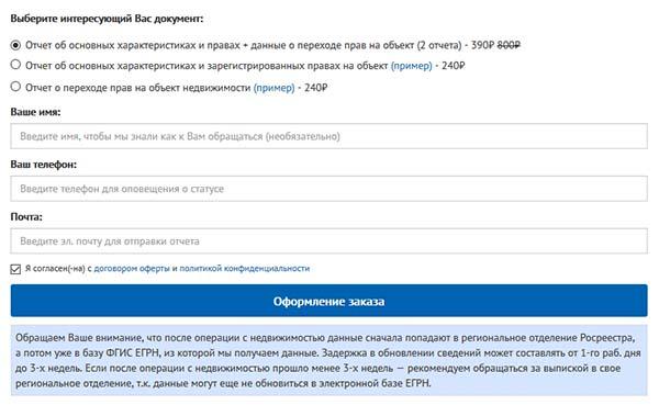 Сайт для запроса данных о владельце
