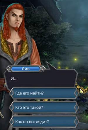 Диалог о хозяине
