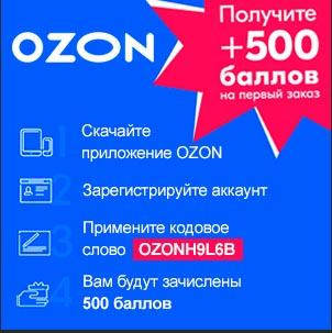 Баллы Озон