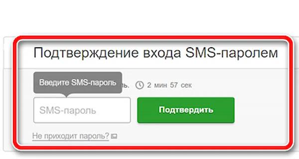 Формадля ввода кода из СМС