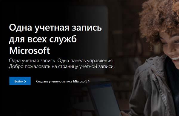 Учётная запись Microsoft