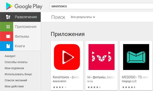 ТВ приложения в Google Play
