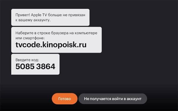 Приложение на телевизоре