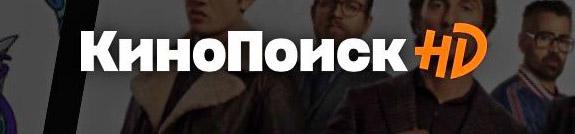 Видеосервис Кинопоиск
