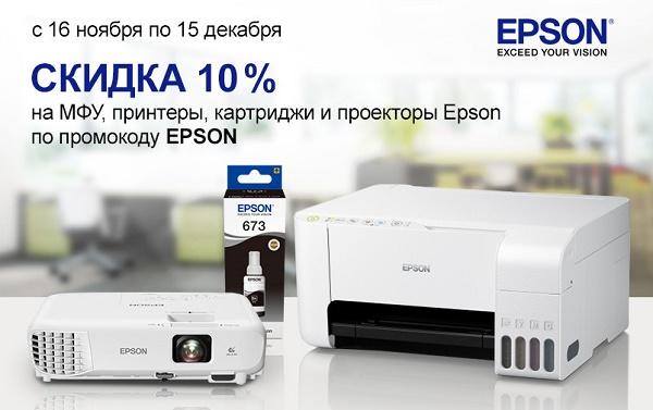 Реклама скидок Epson