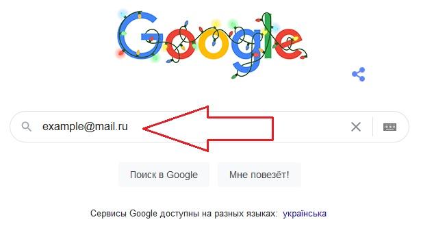 Скрин поиска электронной почты