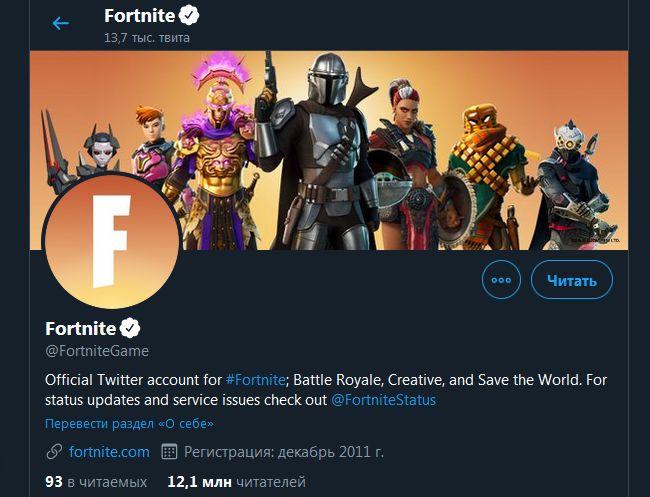 Скриншот из официального аккаунта в Twitter