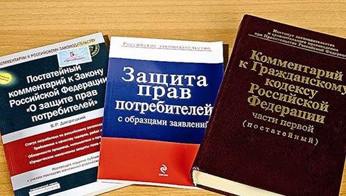 Буклеты с законами РФ