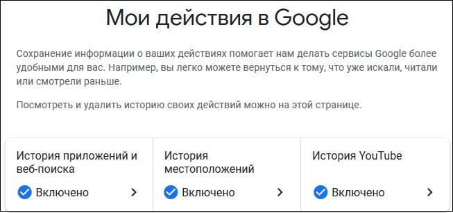 Окно активности пользователя Гугл