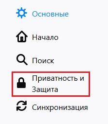 Раздел Приватность и защита