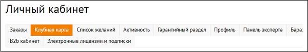 """Раздел """"Клубная карта"""""""