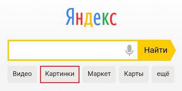 Яндекс Изображения