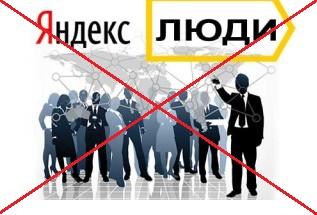 Изображение Яндекс люди перечёркнуто