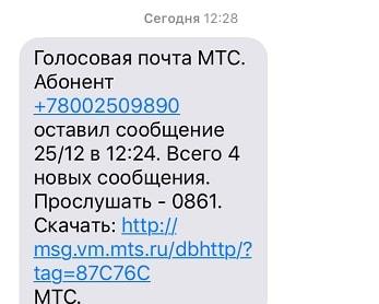 СМС от голосовой почты