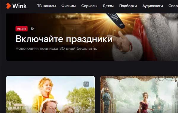 Сайт Ростелеком