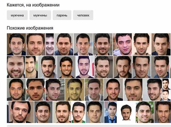 Изображения людей