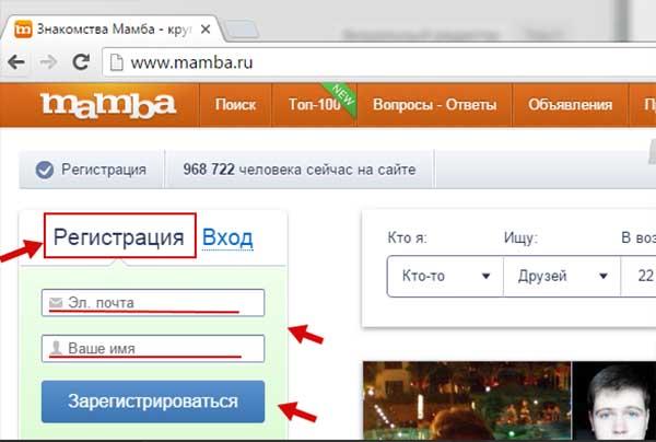 Сайт Мамба