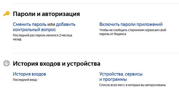 ЛК Яндекс