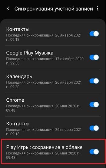 Опция Play Игры сохранение в облаке