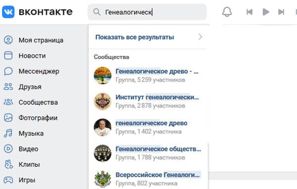 Поиск групп в ВК
