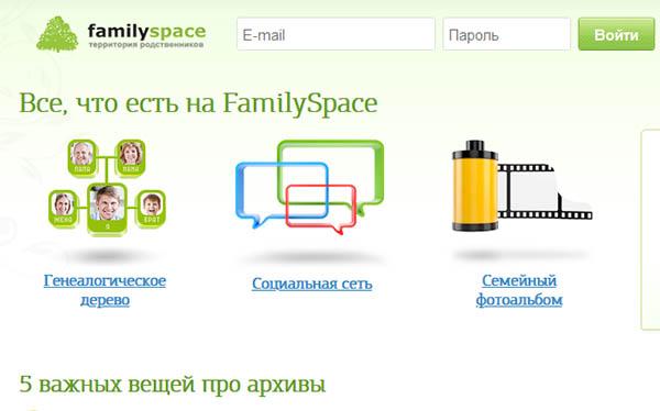 Сайт для поиска предков