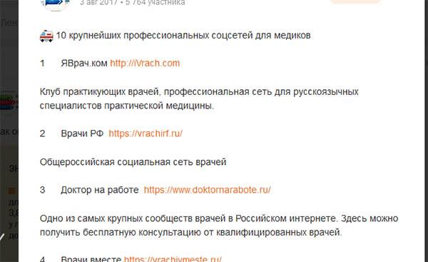Ссылки на медицинские сайты