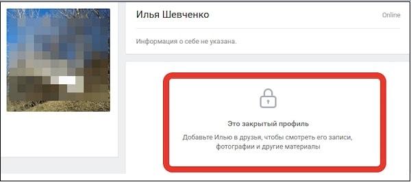 Уведомление о закрытом профиле