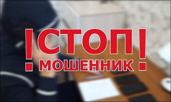Картинка Стоп Мошенник