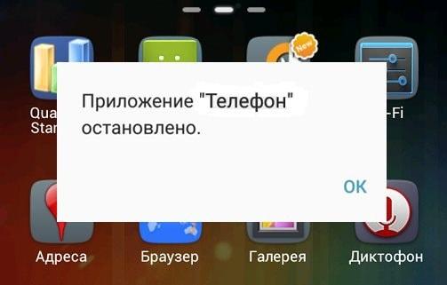 Сбой работы телефона