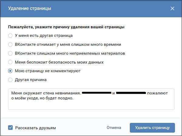 Опция Мою страницу не комментируют