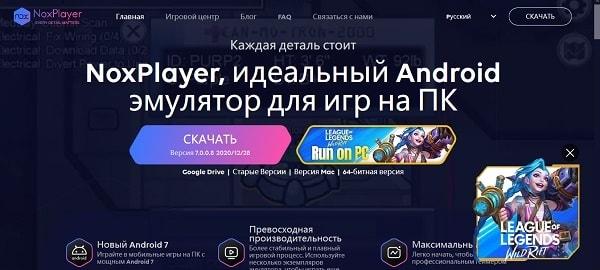 Экран загрузки Nox
