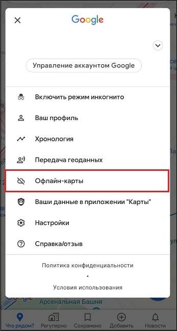 Офлайн карты Гугл память