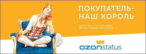 Озон Статус