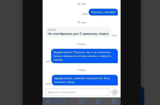 Переписка клиента с сотрудниками компании через смартфон