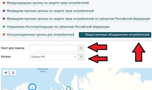 Адреса общественных организаций на карте
