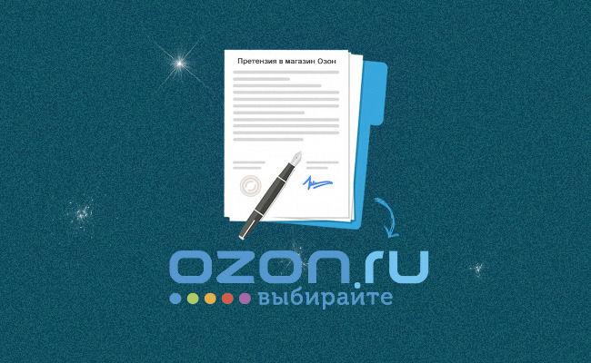 Иллюстрация претензии с подписью Ozon